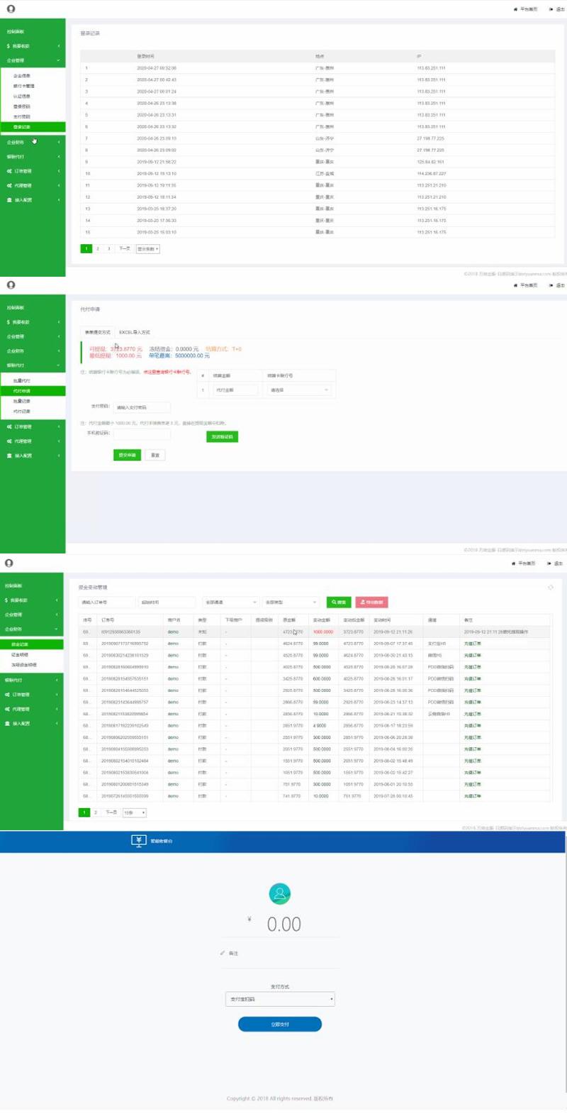 【完美运营价值8000元】聚合支付系统源码+支付系统可用无bug+代付系统-一天源码