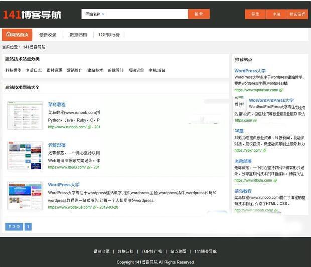 35dir内核完善版网站分类目录源码 适合行业个人网站目录源码-一天源码