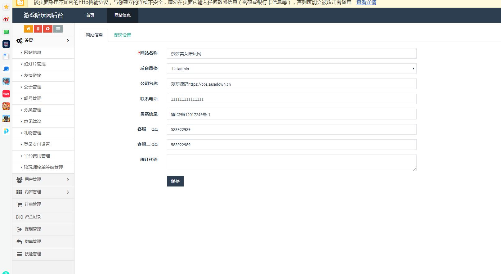 互站卖5000全开源陪玩平台源码MM约玩声优服务陪玩系统源码开黑约玩源码搭建视频-一天源码