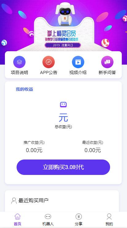 Thinkphp紫版优享智能广告系统云点系统源码 自动挂机赚钱AI机器人合约系统3.0-一天源码