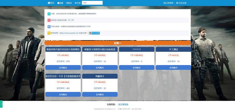 PHP在线发卡系统伯乐个人自动发卡网源码V3.1搭建视频-一天源码
