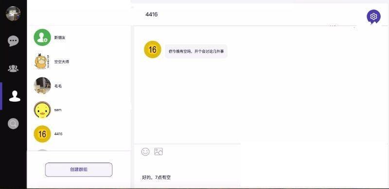 [整站源码]DuckChat聊天系统源码 快速搭建聊天系统-一天源码