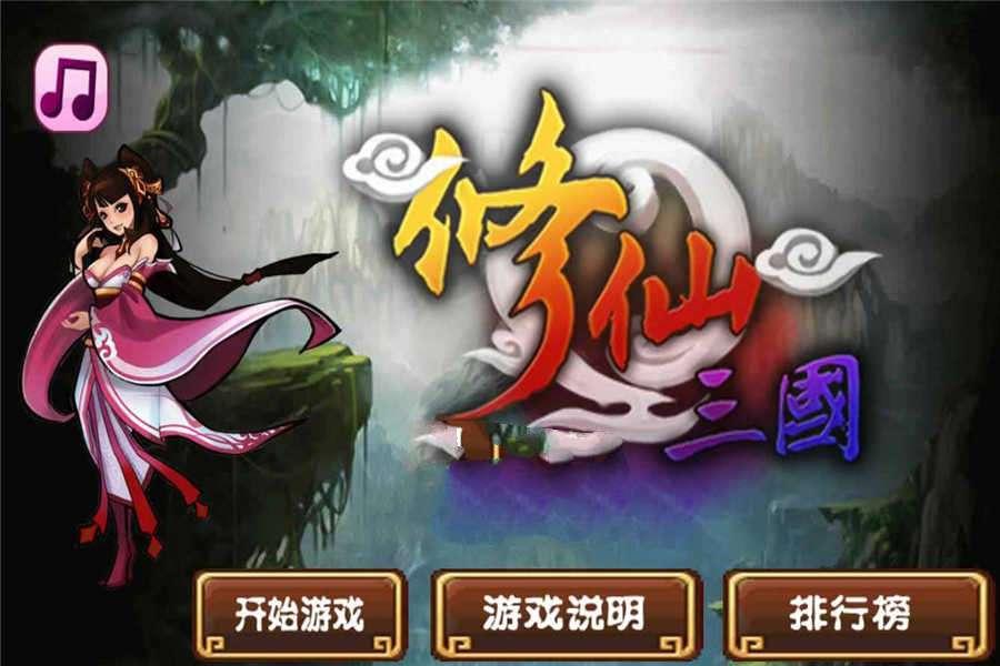 HTML5修仙三国游戏源码下载-一天源码