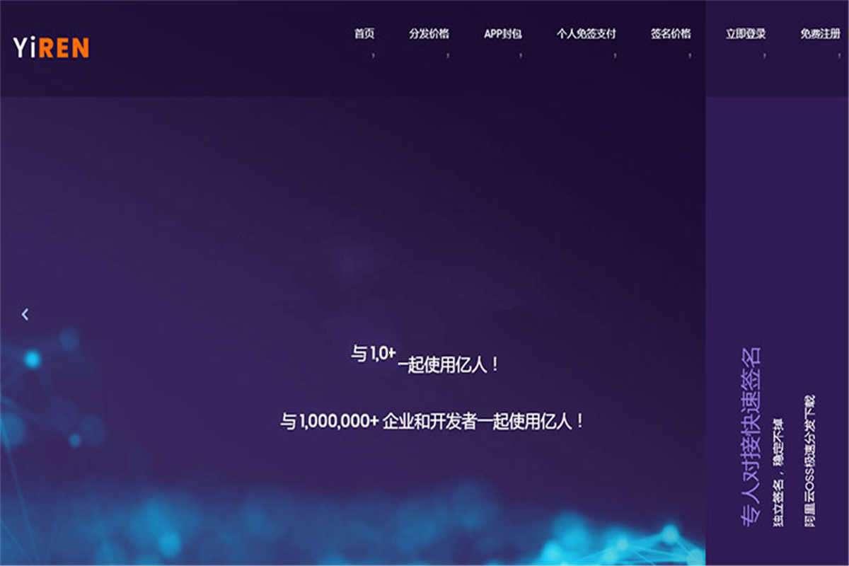 PHP亿人分发APP分发平台网站源码新ui新界面-一天源码