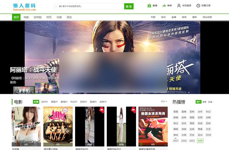 苹果cmsV10 V256模板 绿色风格电影影视网站模板-一天源码