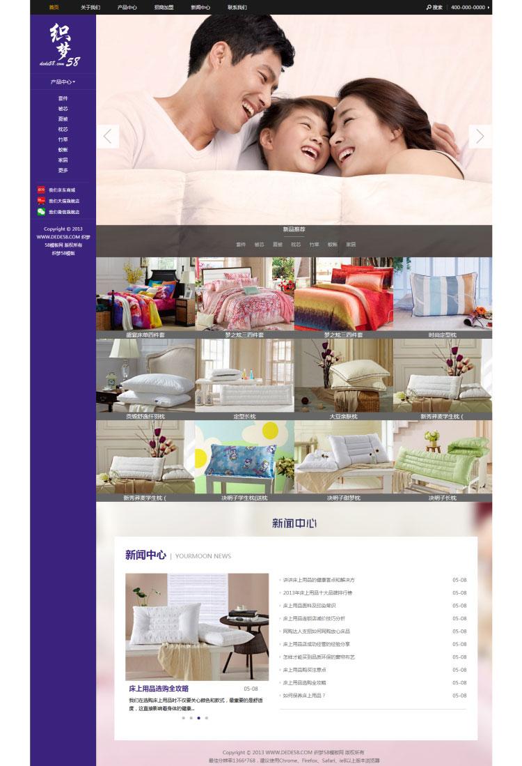 [商业源码]织梦dedecms家居床上用品企业网站模板-一天源码