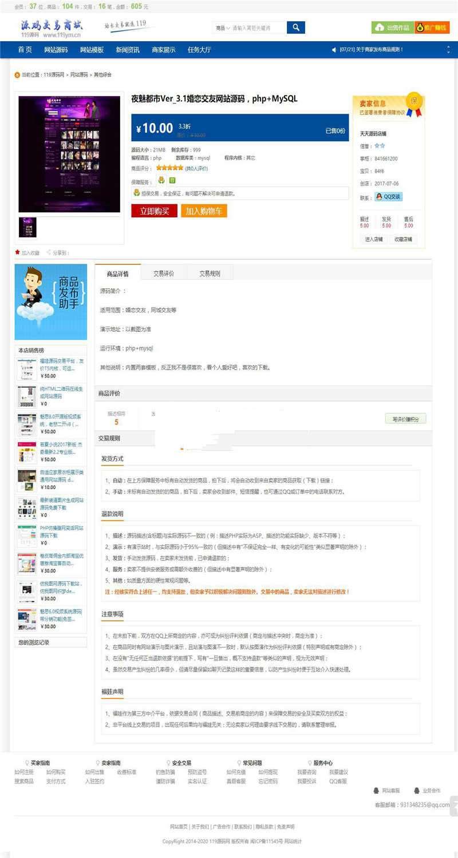 [商业源码]友价T5内核福娃源码交易商城平台源码 可运营版本-一天源码