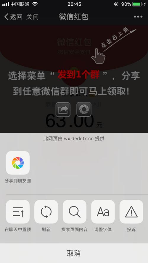 最新微信裂变红包游戏源码_PHP拆红包源码__强制分享朋友圈分享群-一天源码