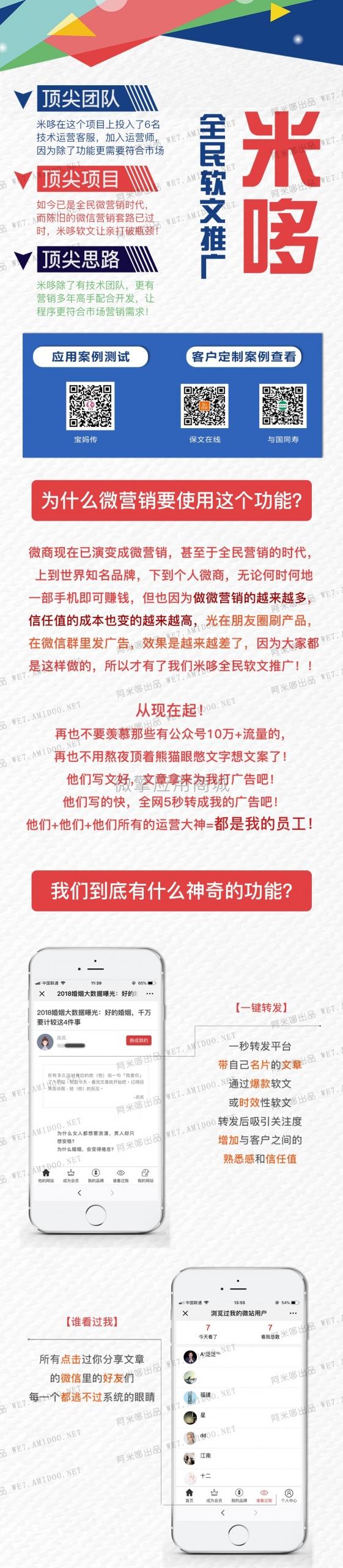 米哆全民软文推广V1.8.5原版_功能模块-一天源码