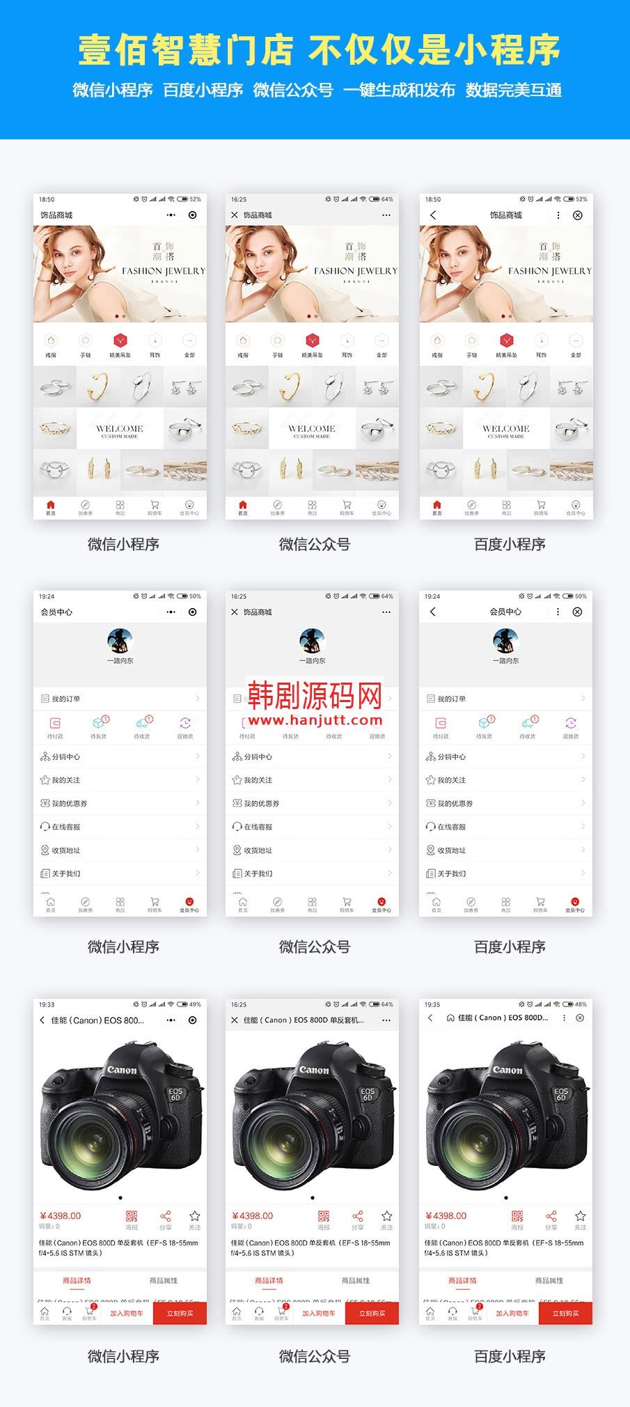 壹佰智慧门店V1.1.66版本微信小程序前端后端-一天源码