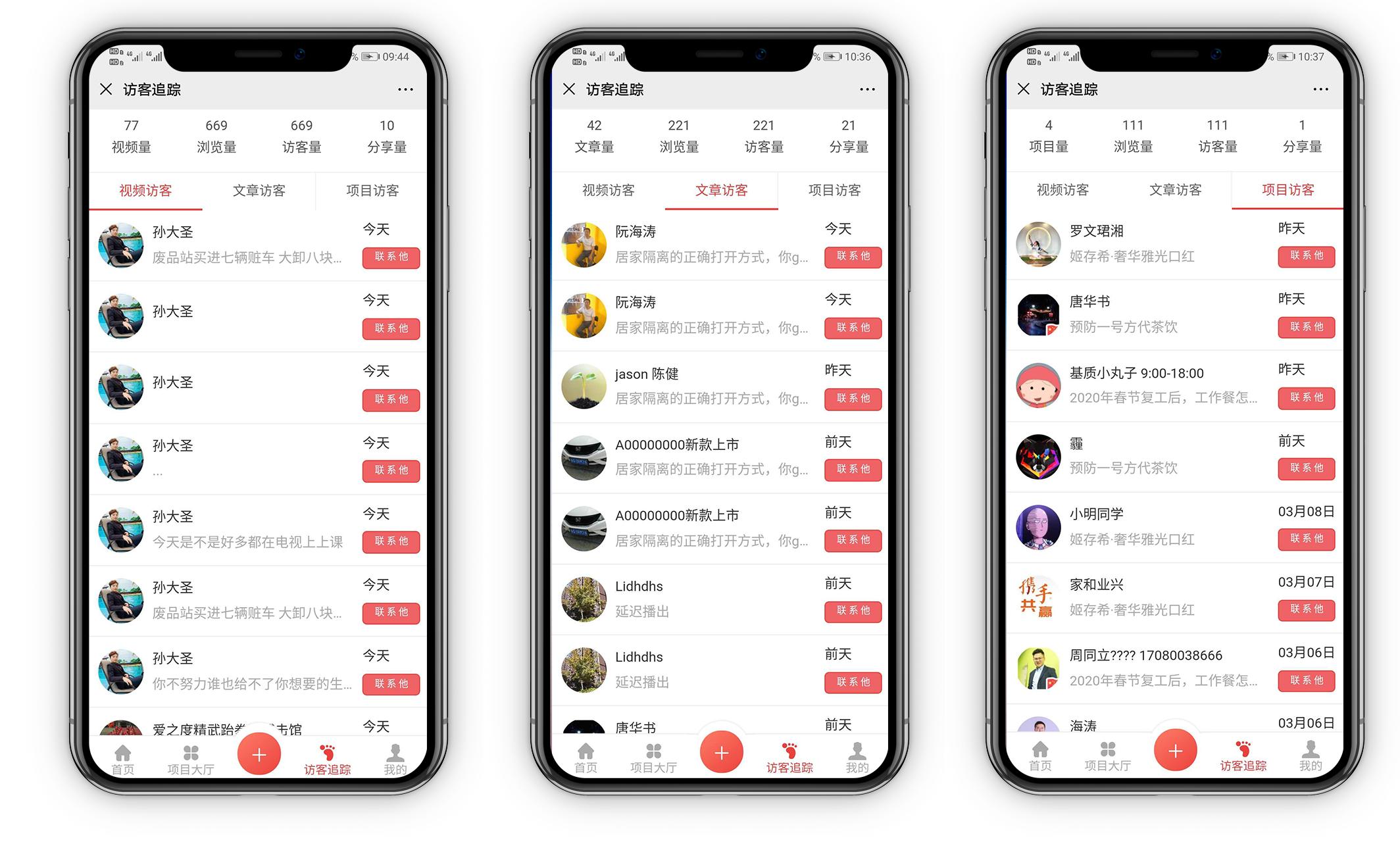 朋友圈广告助手V11.9.0-一天源码