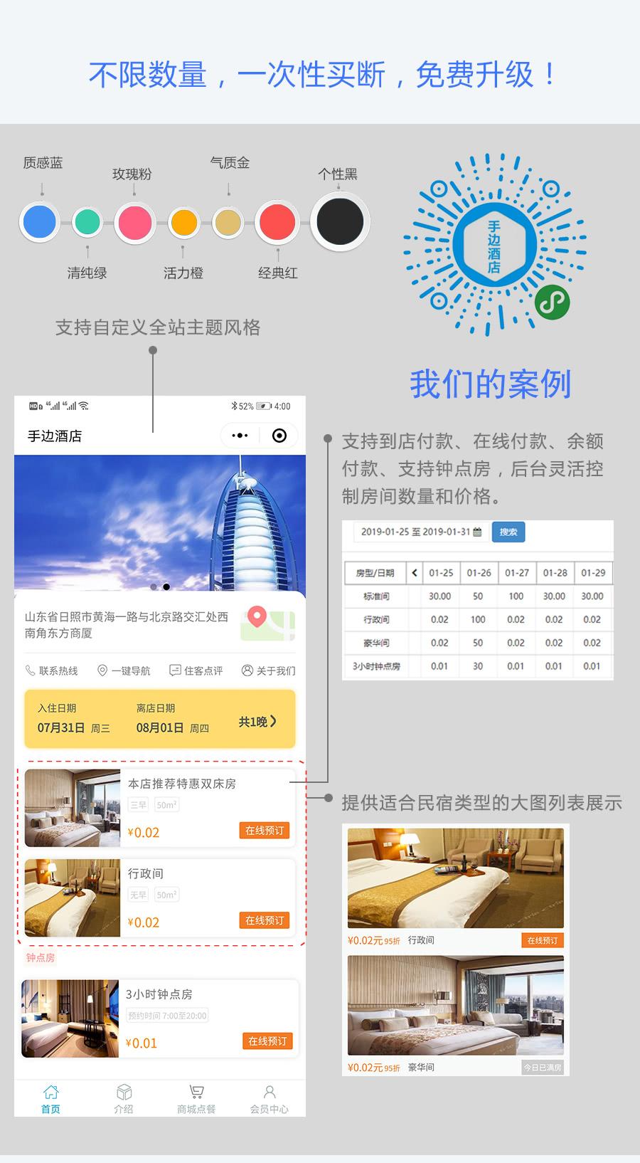 手边酒店V25.0.22小程序前端+后端-一天源码