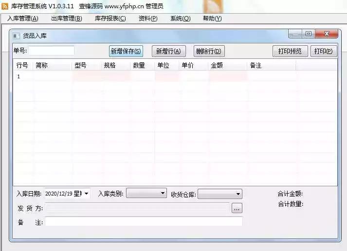 局域网仓库管理软件-一天源码
