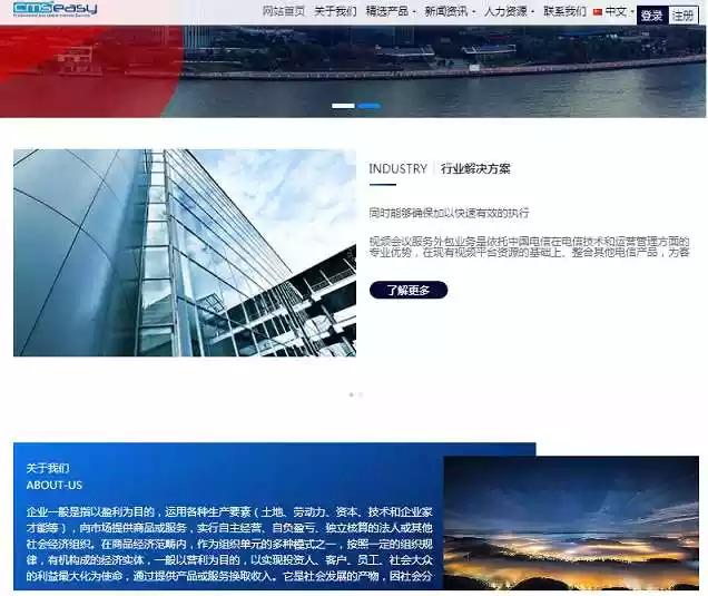 CmsEasy 可视化编辑商城DIY企业网站系统v7.6.9.3-一天源码