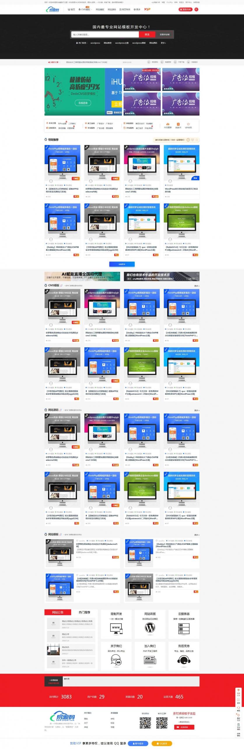 RiPro主题美化moban-child模板子主题原创美化包(适用于各类资源下载站)-一天源码
