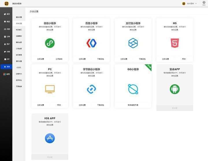 万能门店小程序全开源独立版V5.2.0前端-一天源码