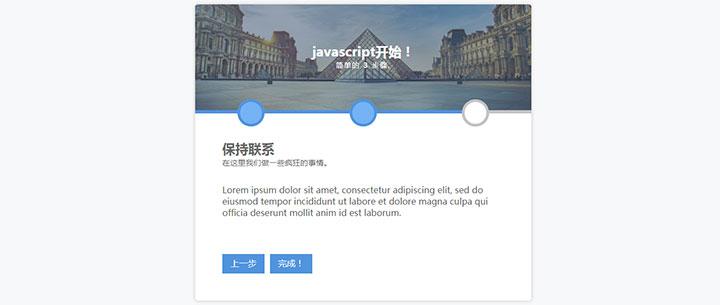 css3+lodash.js用户反馈表格步骤向导代码-一天源码