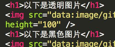 Base64 Encode编码实现1x1px透明(黑白)图片-一天源码