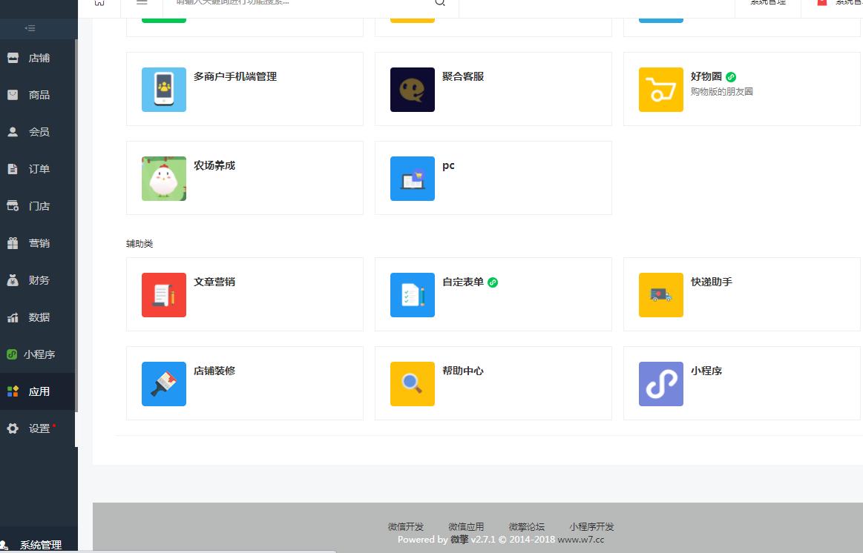 人人商城v3.28.16企业开源版+前端-一天源码